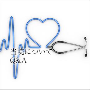 心に寄り添った医療を目指します