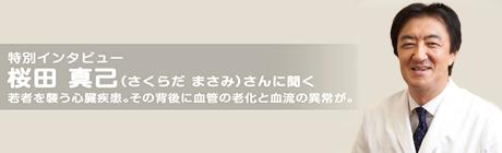 桜田院長インタビュー